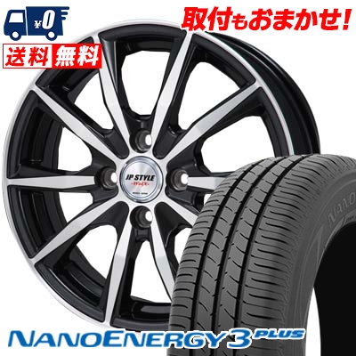 175/65R15 84S TOYO TIRES トーヨー タイヤ NANOENERGY3 PLUS ナノエナジー3 プラス JP STYLE WOLX JPスタイル ヴォルクス サマータイヤホイール4本セット