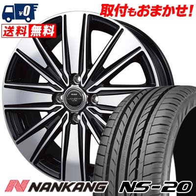 165/35R17 75V XL NANKANG ナンカン NS-20 エヌエスニジュー BADX LOXARNY VX W.VISION DD-8 バドックス ロクサーニ VX ダブルビジョンDD-8 サマータイヤホイール4本セット