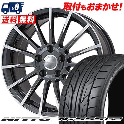 245/45R17 NITTO ニットー NT555 G2 NT555 G2 Leyseen F-XV レイシーン FX-V サマータイヤホイール4本セット