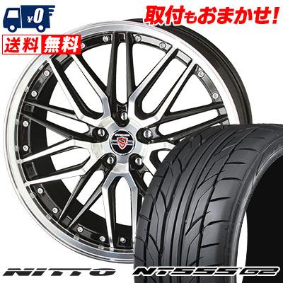 245/40R20 99Y XL NITTO ニットー NT555 G2 NT555 G2 STEINER LMX シュタイナー LMX サマータイヤホイール4本セット