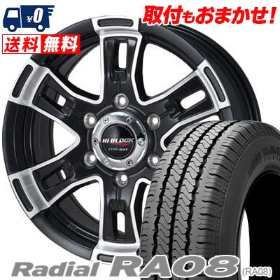 195/80R15 HANKOOK ハンコック Radial RA08 ラジアル RA08 HI BLOCK TYPE-MAX ハイブロック タイプMAX サマータイヤホイール4本セット
