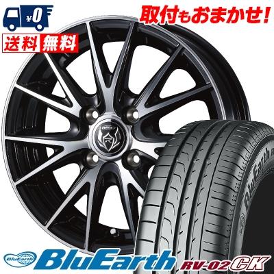 155/65R14 75H YOKOHAMA ヨコハマ BLUE EARTH RV02 CK ブルーアース RV-02 CK WEDS RIZLEY VS ウェッズ ライツレー VS サマータイヤホイール4本セット