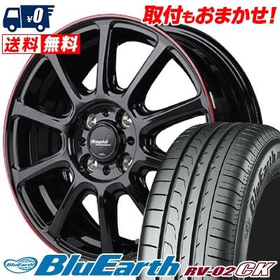 155/65R14 75H YOKOHAMA ヨコハマ BLUE EARTH RV02 CK ブルーアース RV-02 CK Rapid Performance ZX10 ラピッド パフォーマンス ZX10 サマータイヤホイール4本セット【取付対象】