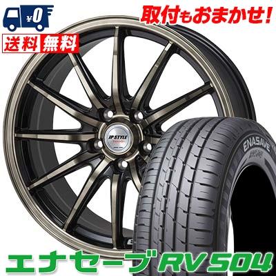 215/60R16 DUNLOP ダンロップ ENASAVE RV504 エナセーブ RV504 JP STYLE Vercely JPスタイル バークレー サマータイヤホイール4本セット