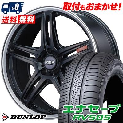 205/55R17 91V DUNLOP ダンロップ ENASAVE RV505 エナセーブ RV505 RMP-520F RMP-520F サマータイヤホイール4本セット