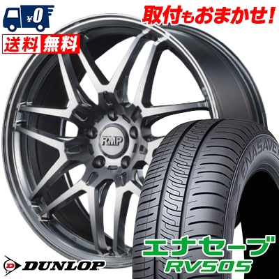 225/55R18 98V DUNLOP ダンロップ ENASAVE RV505 エナセーブ RV505 RMP-720F RMP-720F サマータイヤホイール4本セット
