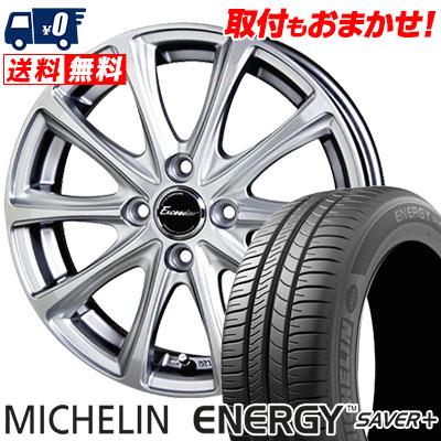 185/55R16 83V MICHELIN ミシュラン ENEGY SAVER+ エナジー セイバープラス Exceeder E04 エクシーダー E04 サマータイヤホイール4本セット