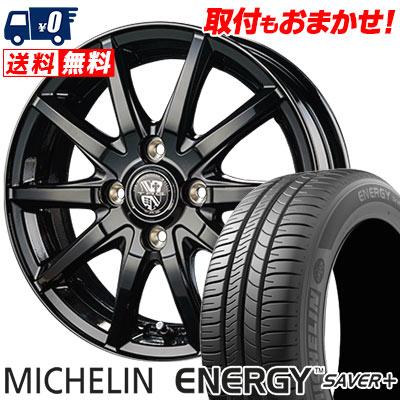 185/55R16 83V MICHELIN ミシュラン ENEGY SAVER+ エナジー セイバープラス TRG-GB10 TRG GB10 サマータイヤホイール4本セット