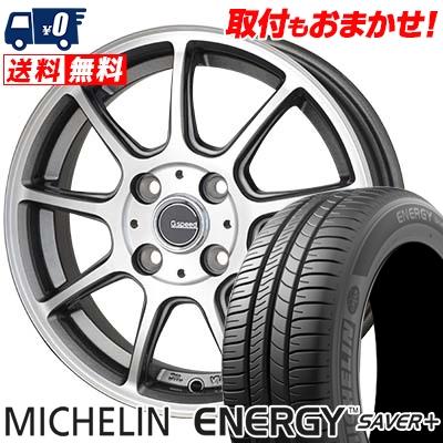 175/65R14 MICHELIN ミシュラン ENEGY SAVER+ エナジー セイバープラス G.Speed P-01 Gスピード P-01 サマータイヤホイール4本セット