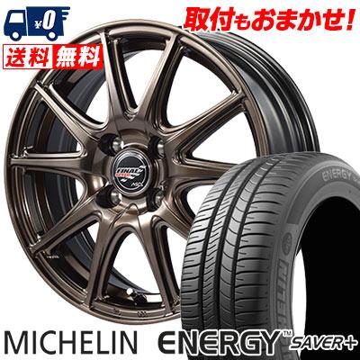 185/65R15 88H MICHELIN ミシュラン ENEGY SAVER+ エナジー セイバープラス FINALSPEED GR-Volt ファイナルスピード GRボルト サマータイヤホイール4本セット