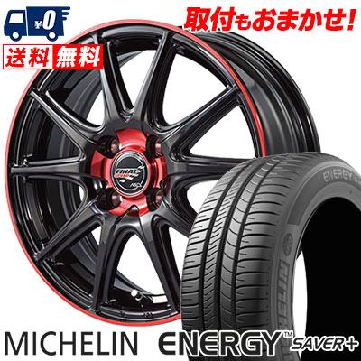 165/70R14 81T MICHELIN ミシュラン ENEGY SAVER+ エナジー セイバープラス FINALSPEED GR-Volt ファイナルスピード GRボルト サマータイヤホイール4本セット