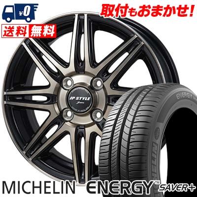 175/65R14 MICHELIN ミシュラン ENEGY SAVER+ エナジー セイバープラス JP STYLE JERIVA JPスタイル ジェリバ サマータイヤホイール4本セット