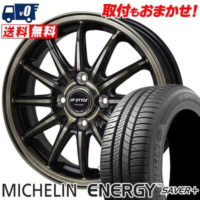 185/55R16 MICHELIN ミシュラン ENEGY SAVER+ エナジー セイバープラス JP STYLE Vercely JPスタイル バークレー サマータイヤホイール4本セット