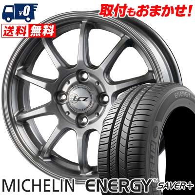 185/70R14 ミシュラン(MICHELIN) ENEGY SAVER + LCZ010 サマータイヤホイール4本セット