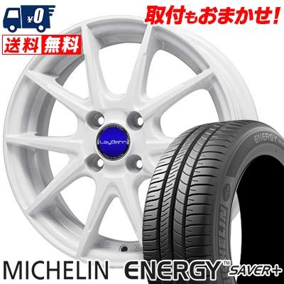 185/70R14 MICHELIN ミシュラン ENEGY SAVER+ エナジー セイバープラス LeyBahn WGS レイバーン WGS サマータイヤホイール4本セット