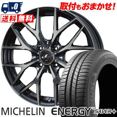 175/65R14 82H MICHELIN ミシュラン ENEGY SAVER+ エナジー セイバープラス weds LEONIS MX ウェッズ レオニス MX サマータイヤホイール4本セット