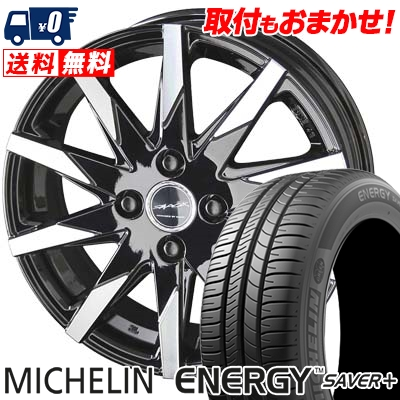 185/60R15 84H MICHELIN ミシュラン ENEGY SAVER+ エナジー セイバープラス SMACK SFIDA スマック スフィーダ サマータイヤホイール4本セット
