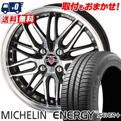185/55R16 83V MICHELIN ミシュラン ENEGY SAVER+ エナジー セイバープラス STEINER LMX シュタイナー LMX サマータイヤホイール4本セット