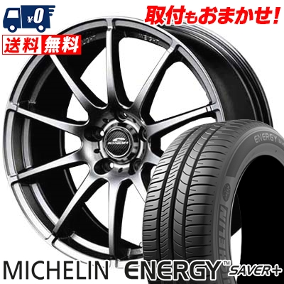 215/60R16 ミシュラン エナジーセイバー+ シュナイダースタッグ サマータイヤホイール4本セット ミニバンに最適