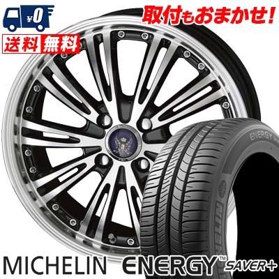 185/55R16 83V MICHELIN ミシュラン ENEGY SAVER+ エナジー セイバープラス STEINER WX5 シュタイナー WX5 サマータイヤホイール4本セット