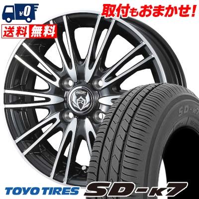 165/55R15 75V TOYO TIRES トーヨー タイヤ SD-K7 エスディーケ-セブン weds RIZLEY MA ウェッズ ライツレー エムエー サマータイヤホイール4本セット