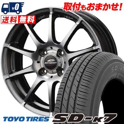 165/55R14 72V TOYO TIRES トーヨー タイヤ SD-K7 エスディーケ-セブン 1445 シュナイダー スタッグ サマータイヤホイール4本セット