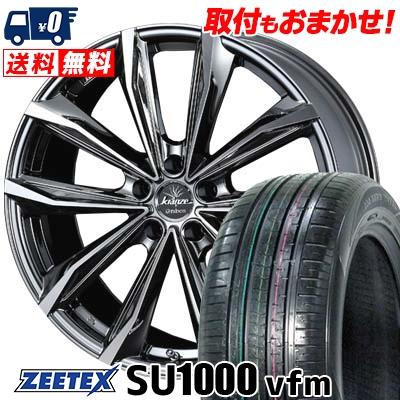 235/55R18 104V XL ZEETEX ジーテックス ZEETEX SU1000 vfm ジーテックス SU1000 vfm weds Kranze Graben 680EVO ウェッズ クレンツェ グラベン 680エボ サマータイヤホイール4本セット