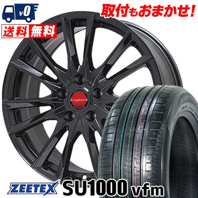235/55R18 104V XL ZEETEX ジーテックス ZEETEX SU1000 vfm ジーテックス SU1000 vfm LeyBahn GBX レイバーン GBX サマータイヤホイール4本セット