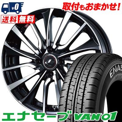 165R14 8PR DUNLOP ダンロップ ENASAVE VAN01 エナセーブ VAN01 weds LEONIS VT ウエッズ レオニス VT サマータイヤホイール4本セット