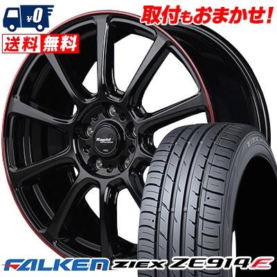 215/55R16 97W XL FALKEN ファルケン ZIEX ZE914F ジークス ZE914F Rapid Performance ZX10 ラピッド パフォーマンス ZX10 サマータイヤホイール4本セット