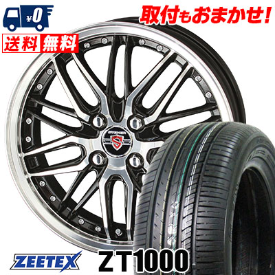 165/55R14 72V ZEETEX ジーテックス ZT1000 ZT1000 STEINER LMX シュタイナー LMX サマータイヤホイール4本セット【取付対象】