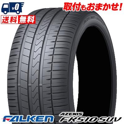 255/55R18 109W XL FALKEN ファルケン AZENIS FK510 SUVアゼニス FK510 SUV 夏サマータイヤ単品1本価格《2本以上ご購入で送料無料》【取付対象】