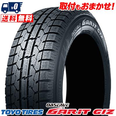 オブザーブ ガリット ギズ 225/55R17 97Q TOYO TIRES トーヨー タイヤ OBSERVE GARIT GIZスタッドレスタイヤ