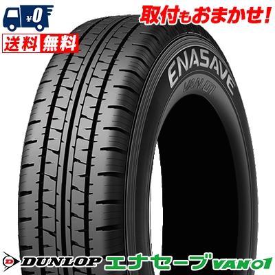 エナセーブ VAN01 155R12 8PR DUNLOP ダンロップ ENASAVE VAN01サマータイヤ