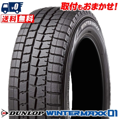 ウインターマックス 01 WM01 215/50R17 91Q DUNLOP ダンロップ WINTER MAXX 01スタッドレスタイヤ 《2本以上ご購入で送料無料》単品1本価格