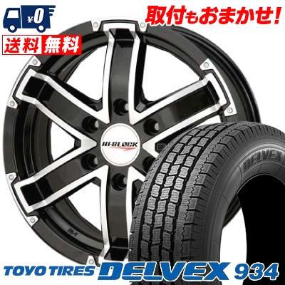195/80R15 107/105L TOYO トーヨー DELVEX 934 デルベックス 934 HI BLOCK ハイブロック スタッドレスタイヤホイール4本セット