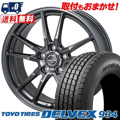 195/70R15 106/104 TOYO TIRES トーヨータイヤ DELVEX 934 デルベックス 934 ZACK JP-520 ザック ジェイピー520 スタッドレスタイヤホイール4本セット