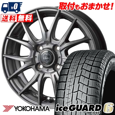 145/80R13 75Q YOKOHAMA ヨコハマ IG60 IG60 CLAIRE MESH クレール メッシュ スタッドレスタイヤホイール4本セット