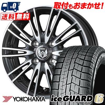 155/70R13 75Q YOKOHAMA ヨコハマ IG60 IG60 weds RIZLEY MA ウェッズ ライツレー エムエー スタッドレスタイヤホイール4本セット