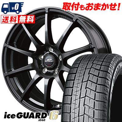 205/65R15 94Q YOKOHAMA ヨコハマ IG60 IG60 SCHNEDER StaG シュナイダー スタッグ スタッドレスタイヤホイール4本セット