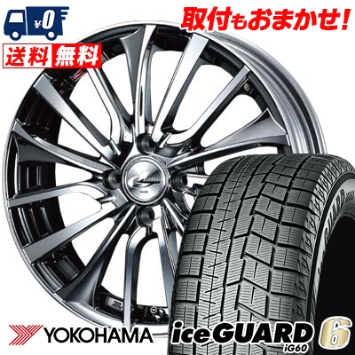 155/65R14 75Q YOKOHAMA ヨコハマ IG60 IG60 weds LEONIS VT ウエッズ レオニス VT スタッドレスタイヤホイール4本セット