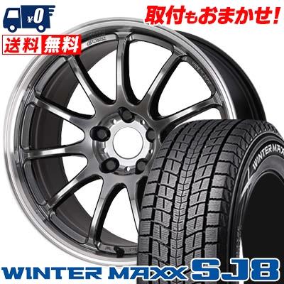 ウインターマックス SJ8 225/55R18 98Q ワーク エモーション 11R グリミットシルバーダイヤカットリム(GTSRC) スタッドレスタイヤホイール 4本 セット