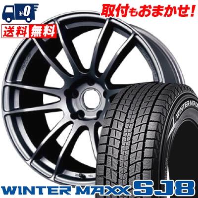 225/55R18 DUNLOP ダンロップ WINTER MAXX SJ8 ウインターマックス SJ8 RAYS GRAMLIGHTS 57 Xtreme レイズ グラムライツ 57エクストリーム スタッドレスタイヤホイール4本セット