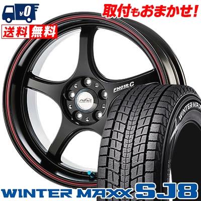 235/65R17 DUNLOP ダンロップ WINTER MAXX SJ8 ウインターマックス SJ8 5ZIGEN PRORACER FN01R-Cα 5ジゲン プロレーサー FN01R-Cアルファ スタッドレスタイヤホイール4本セット