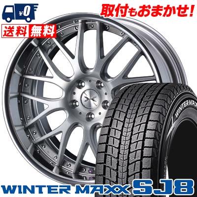 225/55R19 DUNLOP ダンロップ WINTER MAXX SJ8 ウインターマックス SJ8 weds MAVERICK 709M ウエッズ マーベリック 709M スタッドレスタイヤホイール4本セット
