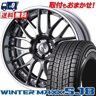 235/60R18 DUNLOP ダンロップ WINTER MAXX SJ8 ウインターマックス SJ8 weds MAVERICK 709M ウエッズ マーベリック 709M スタッドレスタイヤホイール4本セット