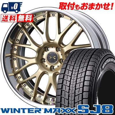 225/60R18 DUNLOP ダンロップ WINTER MAXX SJ8 ウインターマックス SJ8 weds MAVERICK 709M ウエッズ マーベリック 709M スタッドレスタイヤホイール4本セット