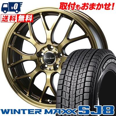 235/55R20 DUNLOP ダンロップ WINTER MAXX SJ8 ウインターマックス SJ8 Eouro Sport Type 805 ユーロスポーツ タイプ805 スタッドレスタイヤホイール4本セット