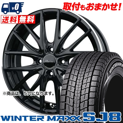 ダンロップ アスト Precious SJ8 MAXX SJ8 ウインターマックス M1 プレシャス AST DUNLOP M1 225/60R18 WINTER スタッドレスタイヤホイール4本セット【取付対象】