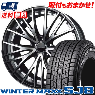 215/60R17 DUNLOP ダンロップ WINTER MAXX SJ8 ウインターマックス SJ8 Precious AST M1 プレシャス アスト M1 スタッドレスタイヤホイール4本セット